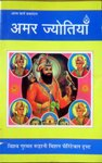 Amar Jotha hindi